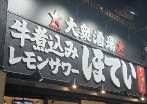 大衆酒場ほていちゃん船橋店
