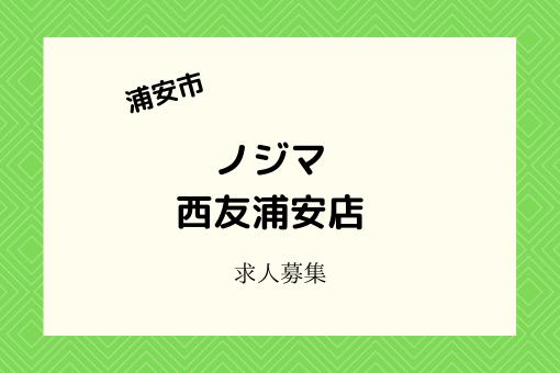 ノジマ西友浦安店の求人情報
