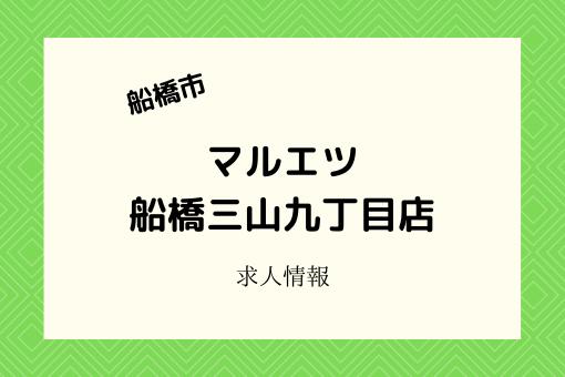 マルエツ船橋三山9丁目店の求人情報