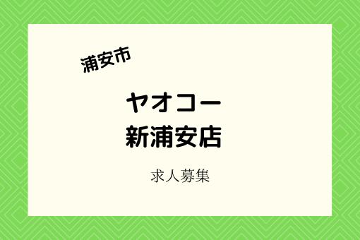 ヤオコー新浦安店の求人情報