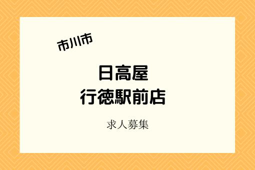 日高屋行徳駅前の求人情報