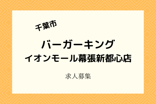 バーガーキングイオンモール幕張新都心店の求人情報