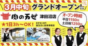 肉の万世津田沼店のバイト募集のチラシ