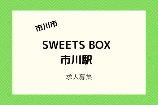 市川駅のスイーツ販売の短期派遣募集|2/9~2/15チーズケーキ販売の仕事