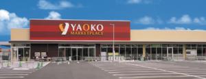 ヤオコー店舗イメージ