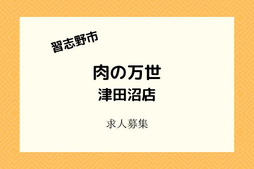 肉の万世津田沼店の求人情報