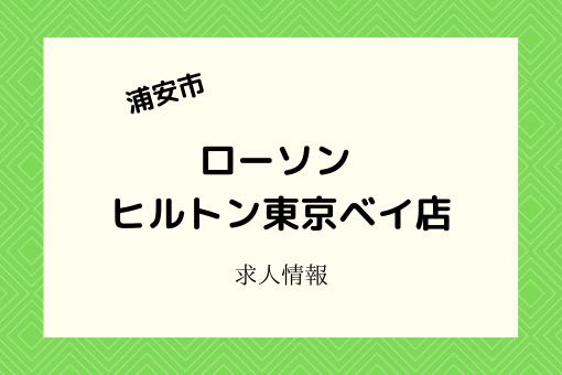 ローソンヒルトン東京ベイ店の求人情報