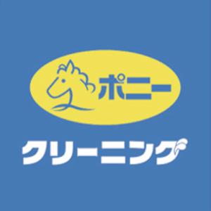 ポニークリーニングのロゴ