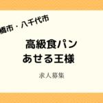 あせる王様|2021年2月開店の高級食パン販売オープニングスタッフ募集