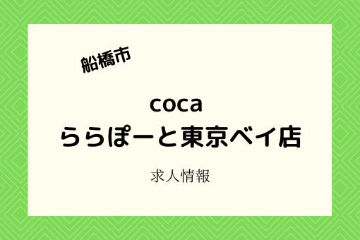 cocaららぽーと東京ベイ店