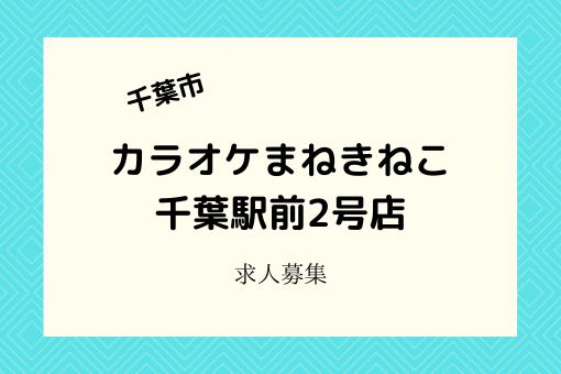 カラオケまねきねこ千葉駅前2号店の求人情報