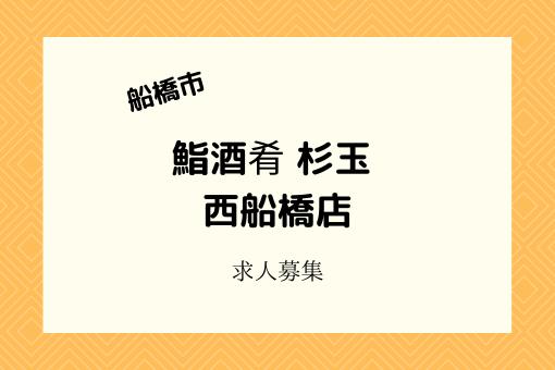 杉玉西船橋店|2021年3月中旬オープン!ホール・キッチンのバイト募集
