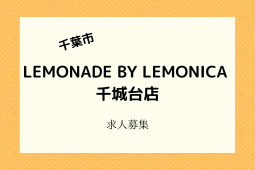 LEMONADE BY LEMONICA 千城台店の求人情報
