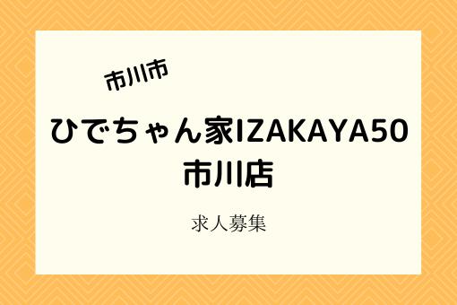 ひでちゃん家IZAKAYA50市川店|2月28日開店!オープニングスタッフ募集