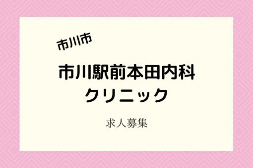 市川駅前本田内科クリニックの求人情報