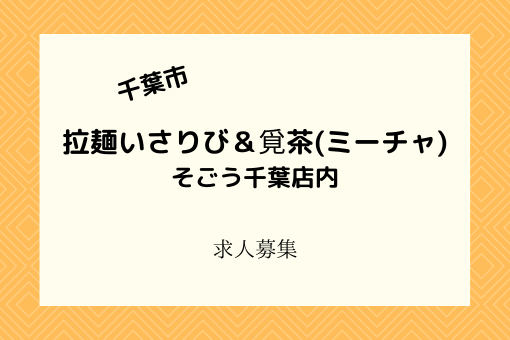 拉麺いさりび&覓茶(ミーチャ)|2021年3月6日そごう千葉に開店!スタッフ募集中