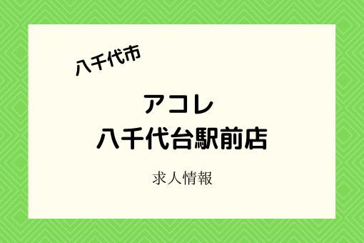 アコレ八千代台駅前店|2021年4月開店!ミニスーパーの店舗運営スタッフ募集