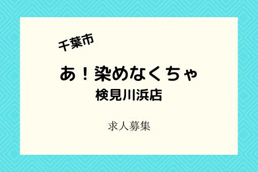 あ!染めなくちゃ検見川浜店の求人募集