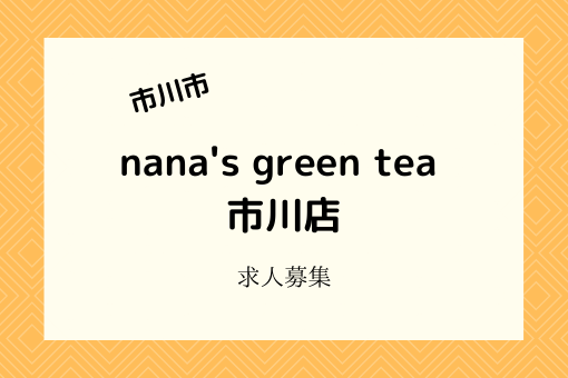 nana's green tea 市川店求人情報