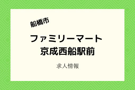 ファミリーマート京成西船駅前の求人情報