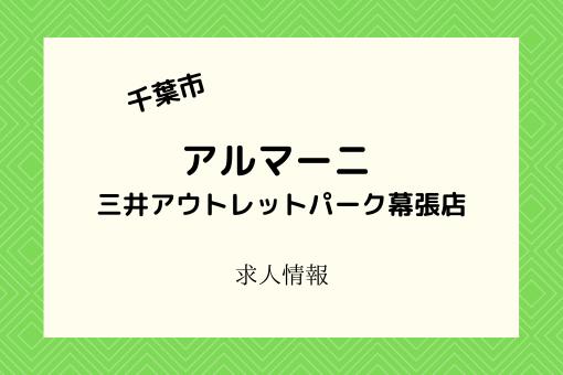アルマーニ三井アウトレットパーク幕張店の求人情報