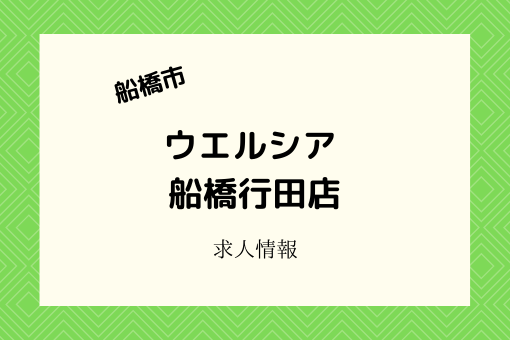 ウエルシア船橋行田店の求人情報