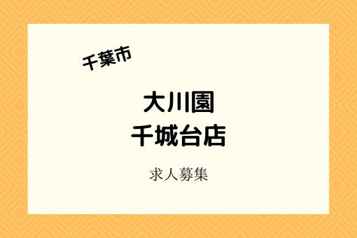 大川園千城台店|テイクアウト専門日本茶Cafe3月19日開店!スタッフ募集中