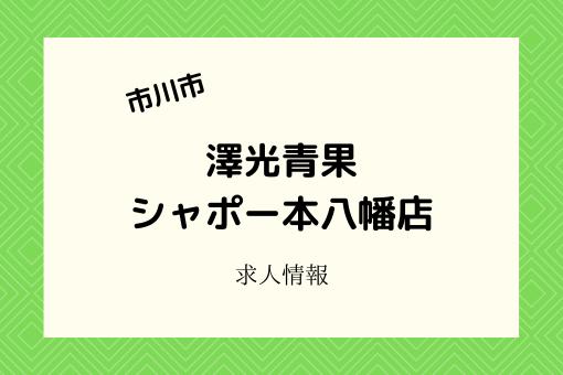 澤光青果シャポー本八幡|食品レジのスタッフ募集!高校生も応募可