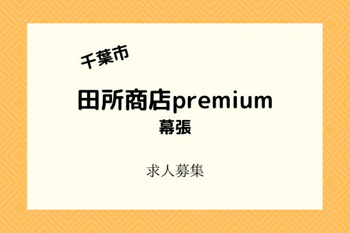 田所商店premiumの求人情報