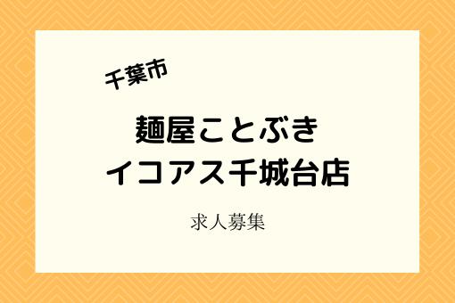 麺屋ことぶきイコアス千城台店の求人情報