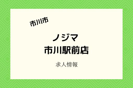 ノジマ市川駅前店の求人情報