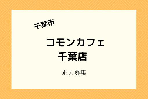 コモンカフェ千葉店求人情報