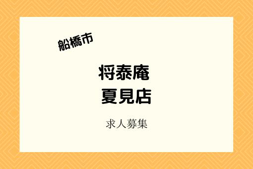 将泰庵夏見店 2021年4月1日焼肉店オープン!アルバイト・パートも募集中