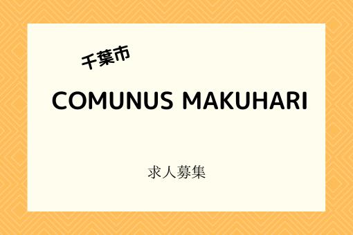 COMUNUS MAKUHARIの求人情報