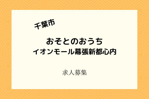 おそとのおうち|イオン幕張のおしゃれカフェ&スペースでスタッフ募集!