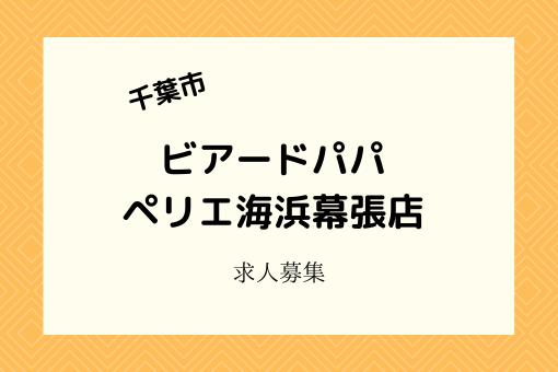 ビアードパパ|ペリエ海浜幕張店4月開店!シュークリーム専門店求人情報