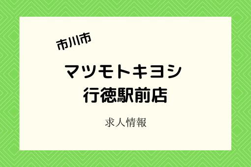 マツモトキヨシ行徳駅前店のアルバイト情報